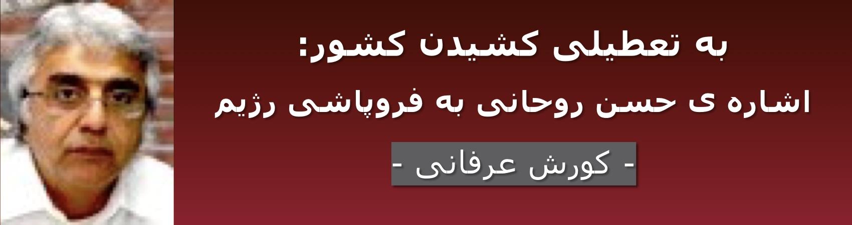به تعطیلی کشیدن کشور: اشاره ی حسن روحانی به فروپاشی رژیم