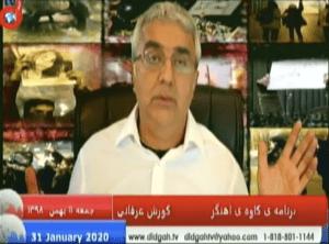 برنامه ی کاوه ی آهنگر: نقش ایران در سناریوی جدید خاورمیانه