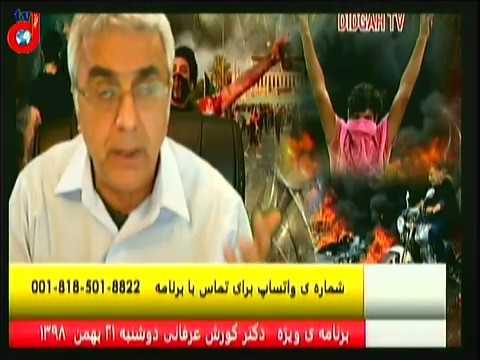 برنامه ی ویژه (۴۹) دکتر کورش عرفانی: موج سوم: تلاش منظم برای گرفتن فرصت نابودی ایران از رژیم