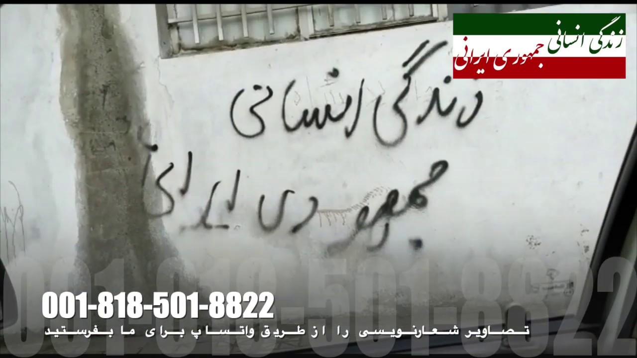 زندگی انسانی جمهوری ایرانی  – شعارنویسی هموطنان – ویدیوی شماره یک