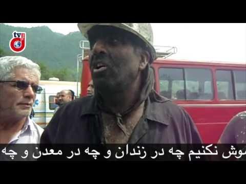 سخنان یکی از کارگران معدن آزادشهر  استان گلستان درباره ی نبود سیستم ایمنی