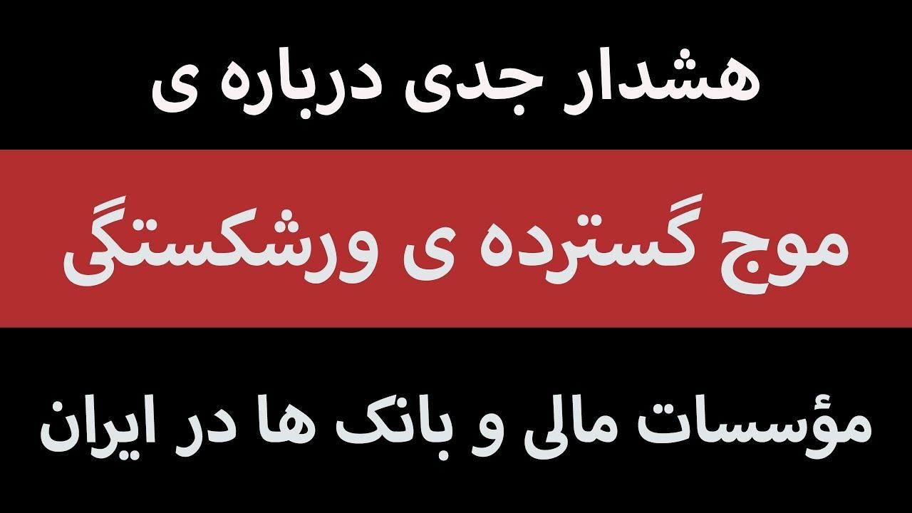 هشدار جدی درباره ی موج گسترده ورشکستگی مؤسسات مالی و بانک ها در ایران