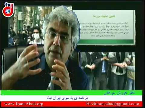 به سوی ایران آباد: برنامه ی سیاسی حزب ایران آباد – بخش هفتم