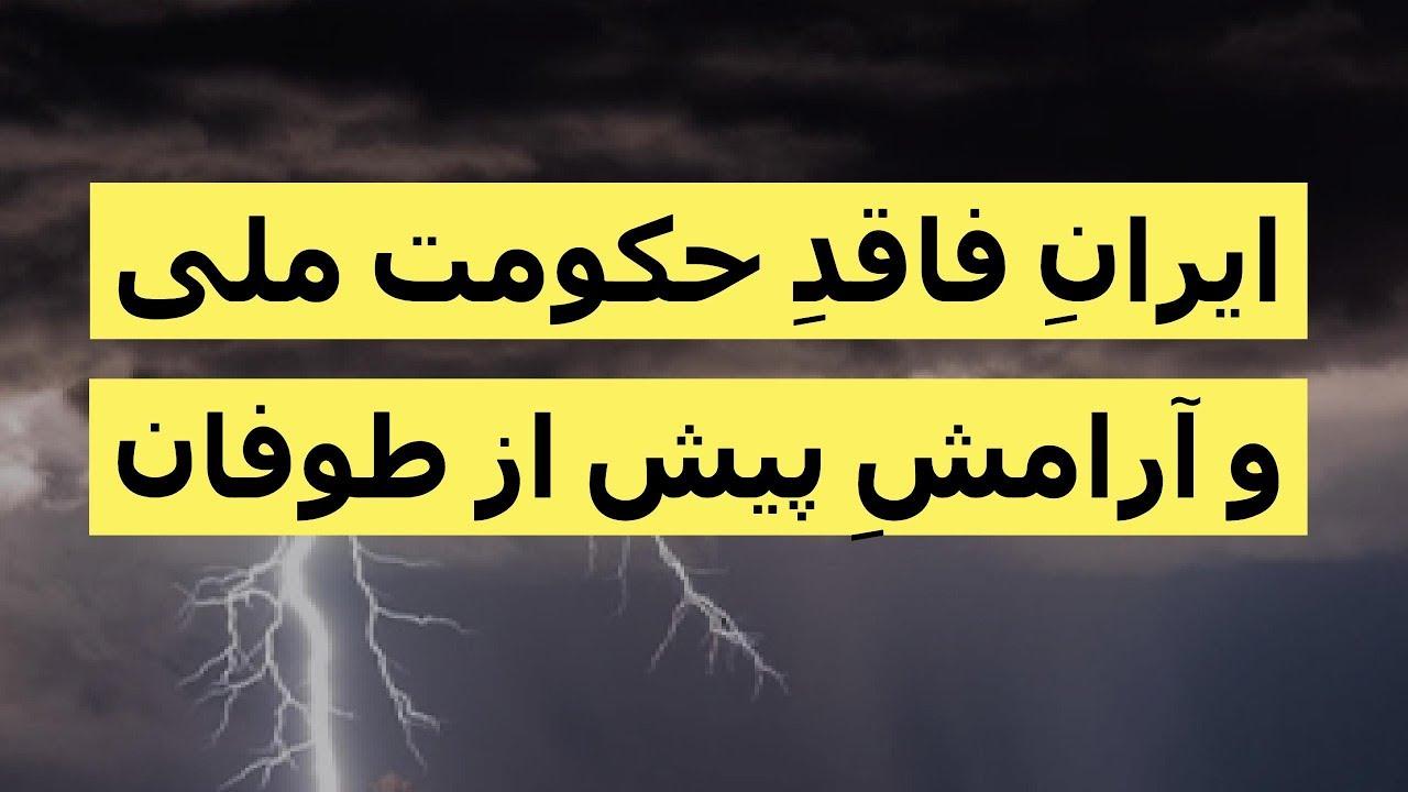 ایرانِ فاقدِ حکومت ملی و آرامش پیش از طوفان