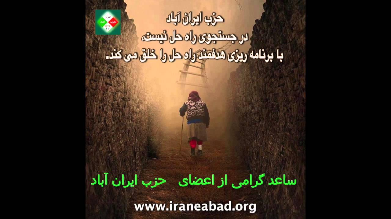 پیام ساعد گرامی از اعضای حزب ایران آباد به مناسبت دومین سالروز تاسیس حزب