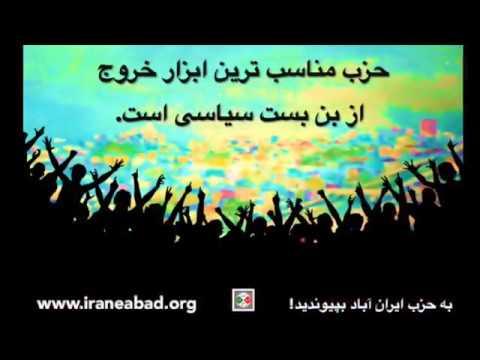 احزاب دمکراتیک بهترین چشم انداز تغییر دمکراتیک در ایران هستند