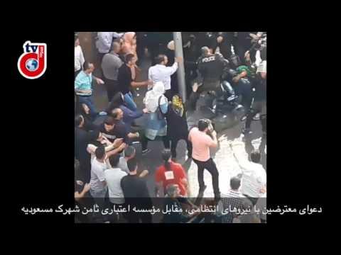 تجمعات و اعتراضات مال باختگان مؤسسات مالی ورشکسته در ایران خرداد ۹۶