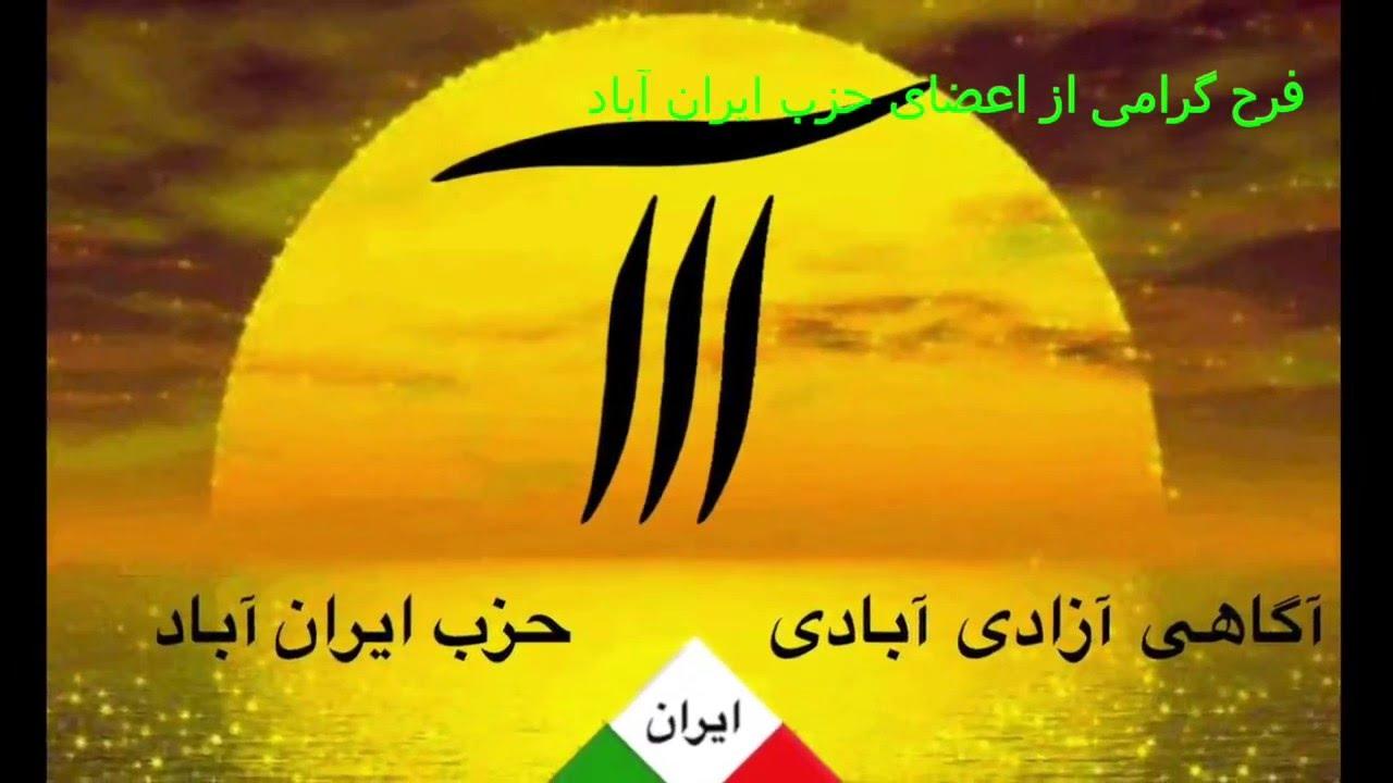 پیام  فرح گرامی از اعضای حزب ایران آباد به مناسبت دومین سالروز تاسیس حزب