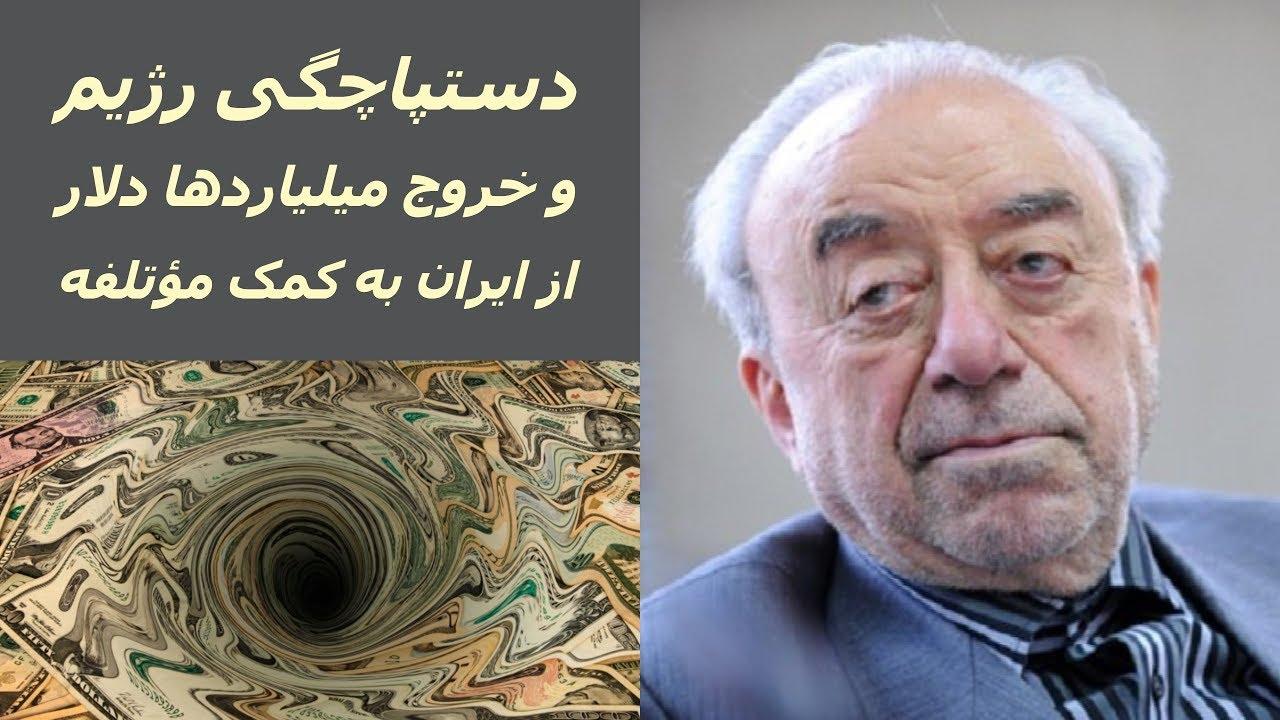 دستپاچگی رژیم و خروج میلیاردها دلار از ایران به کمک مؤتلفه