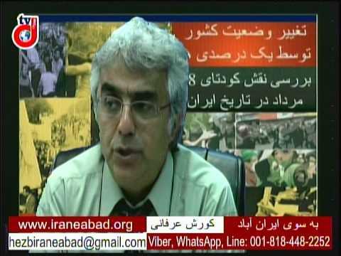 برنامه به سوی ایران آباد: بررسی نقش کودتای 28 مرداد در تاریخ ایران