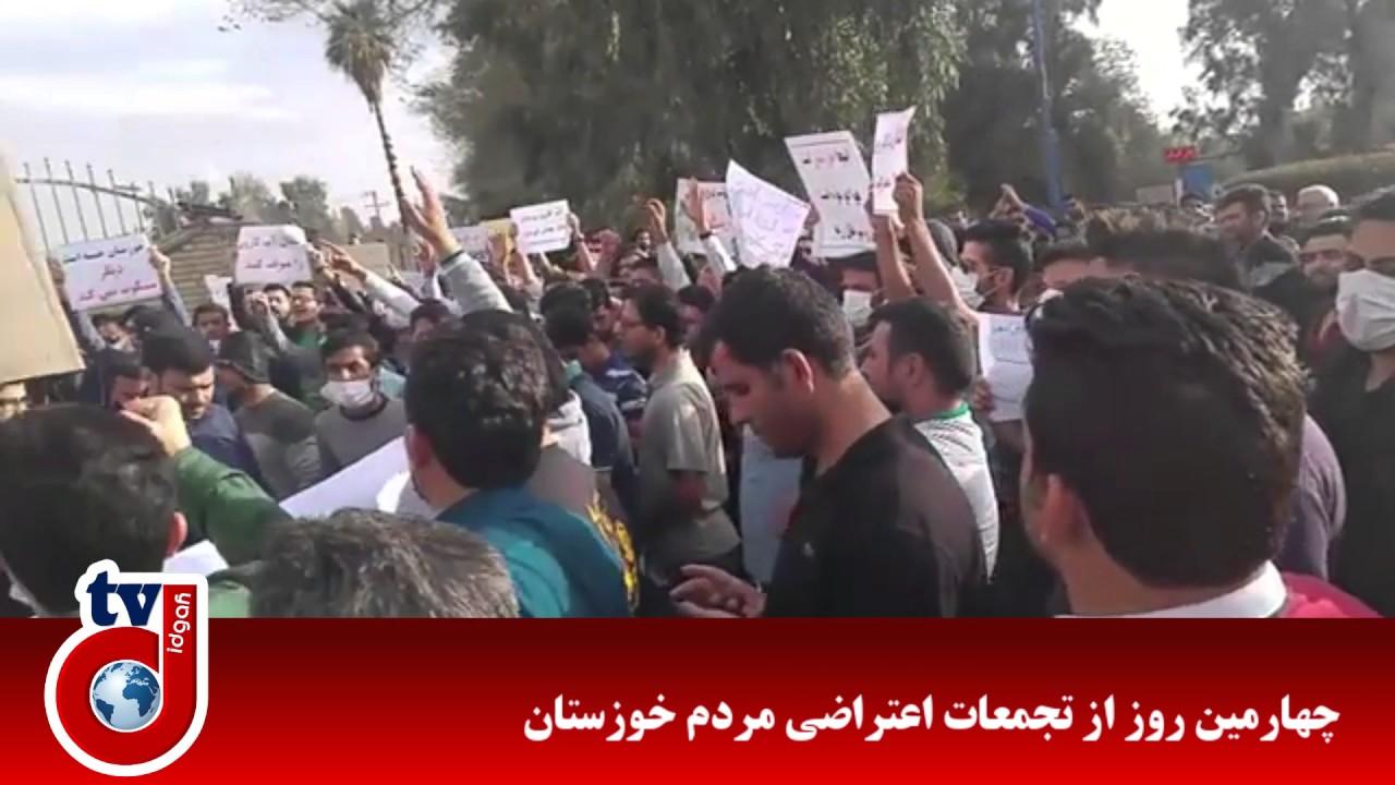 چهارمین روز از تجمعات اعتراضی مردم خوزستان
