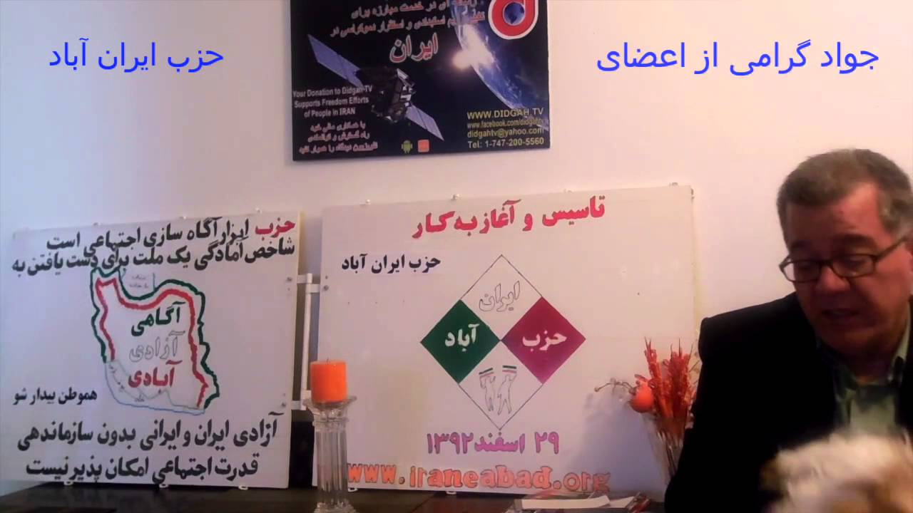 پیام جناب حقیقی از اعضای حزب ایران آباد به مناسبت دومین سالروز تاسیس حزب