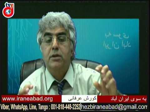 برنامه به سوی ایران آباد: چگونگی تشکیل واحدهای چند نفره