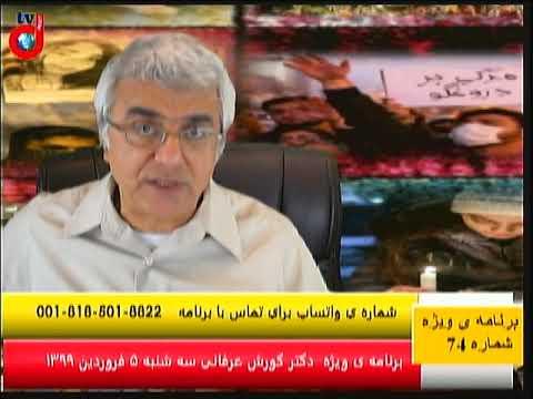 برنامه ی ویژه (۷۴) دکتر کورش عرفانی: کرونا و قتل عام هدفمند مردم ایران توسط رژیم در بن بست
