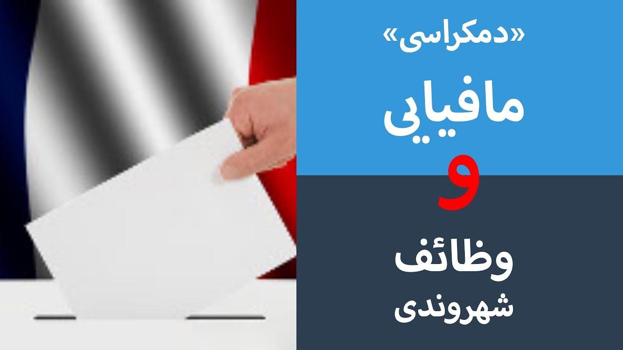 «دمکراسی» مافیایی و وظائف شهروندی