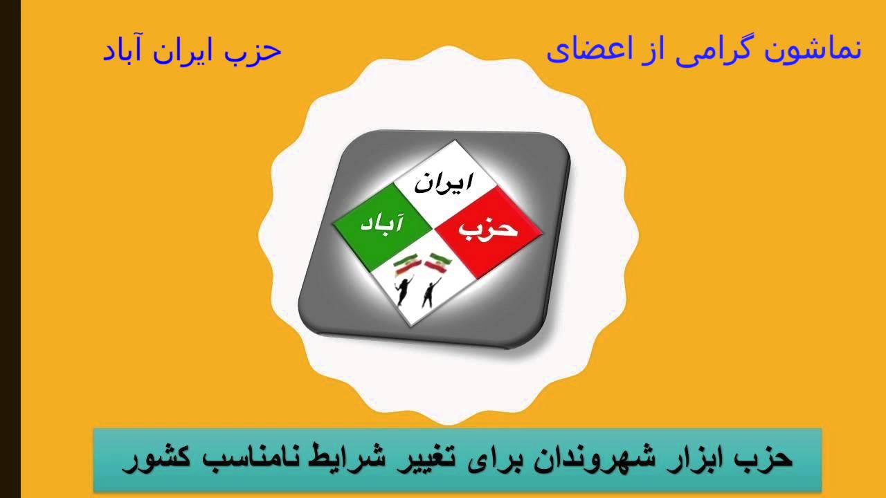 پیام جناب نماشون از اعضای حزب ایران آباد به مناسبت دومین سالروز تاسیس حزب