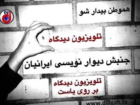 جنبش شعارنویسی ایرانیان: هموطن بیدار شو