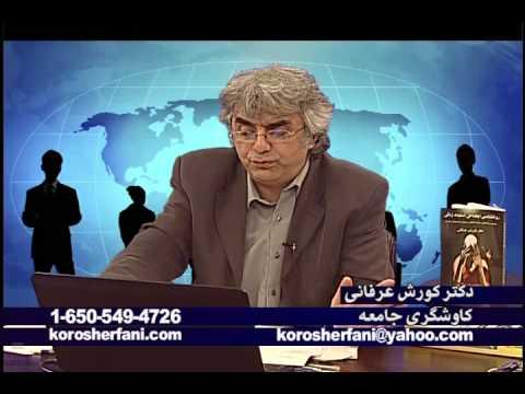 برنامه کاوشگری: چرایی دوام چرخه ی استبداد در ایران