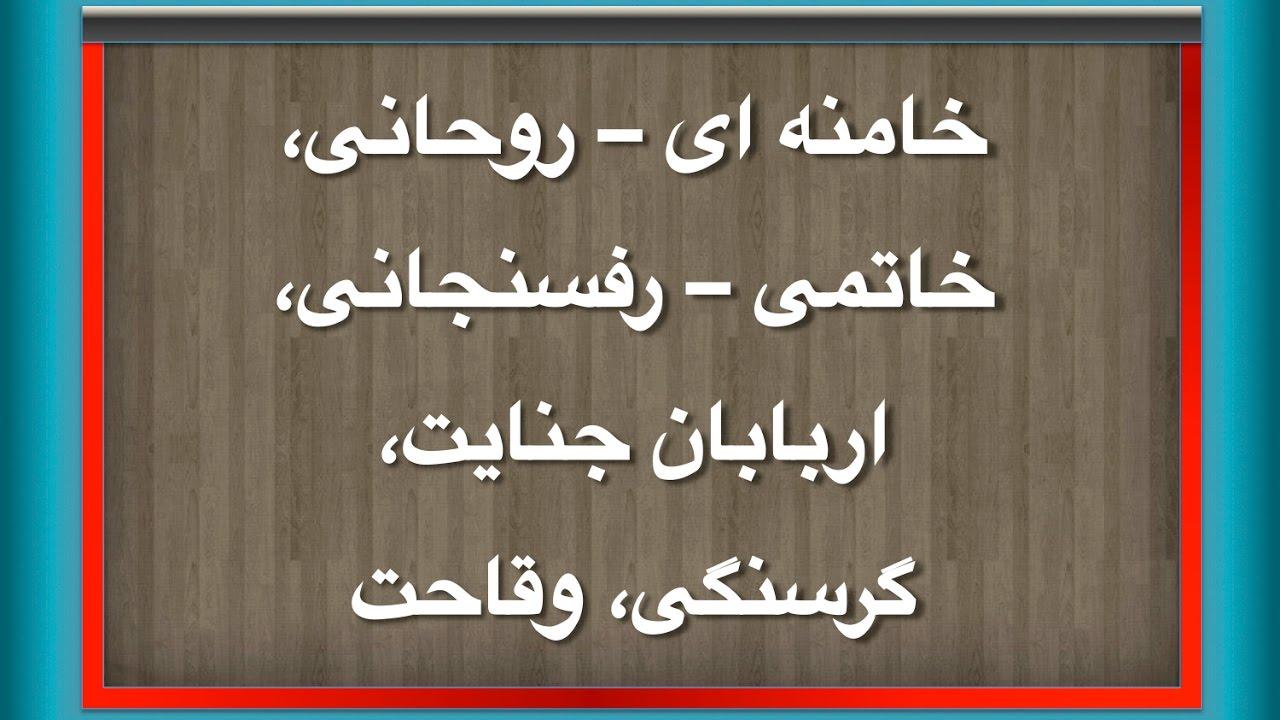 شعارها برای تشییع جنازه #هاشمی_رفسنجانی
