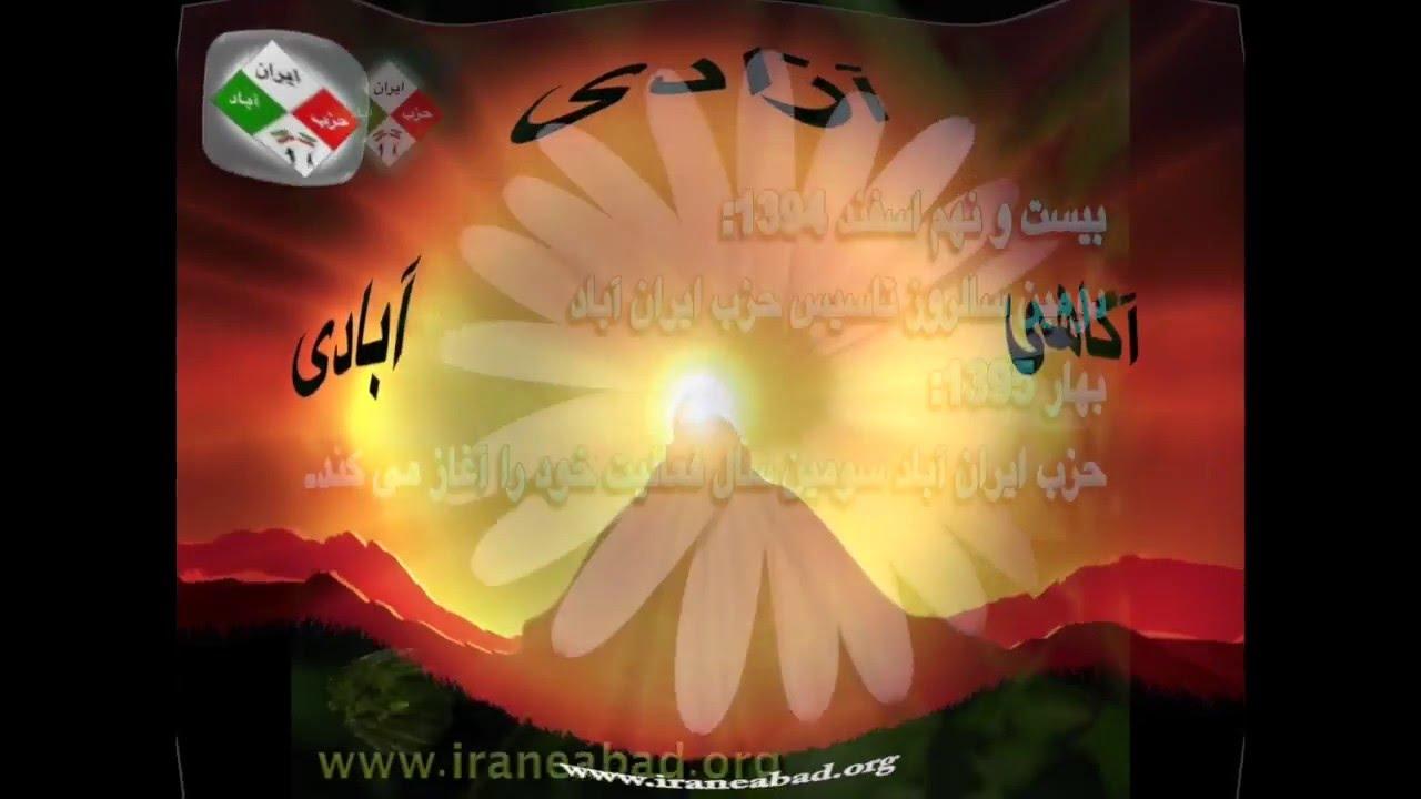 پیام رامتین گرامی از اعضای حزب ایران آباد به مناسبت دومین سالروز تاسیس حزب