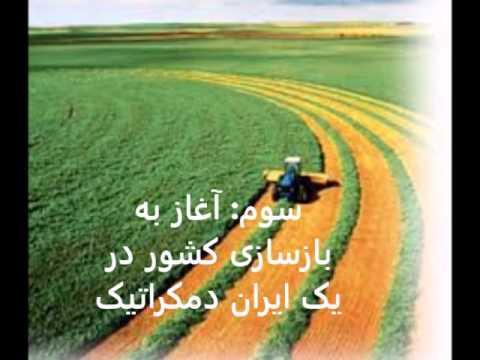 HIA 9  برنامه ی سیاسی حزب ایران آباد