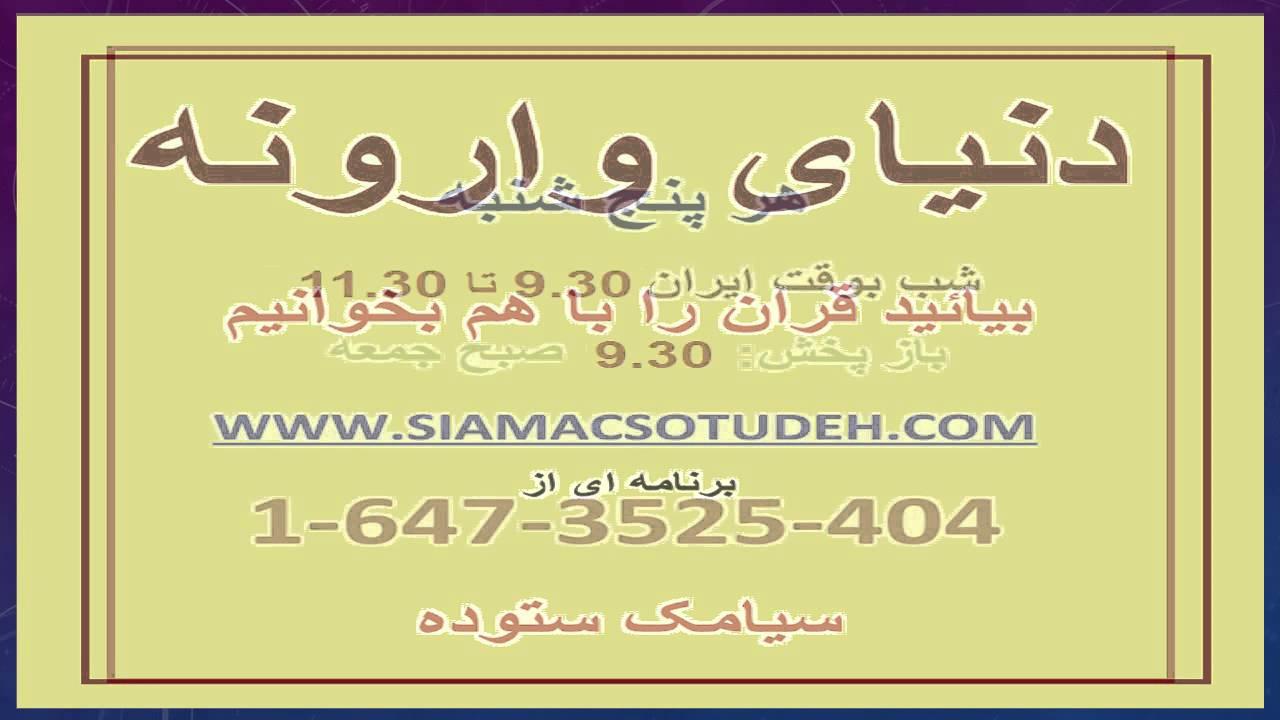 Opening SiamakSotudeh New
