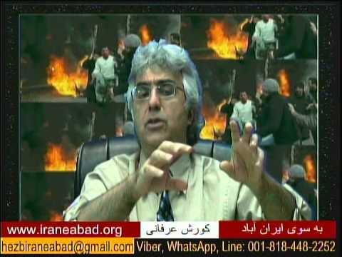 برنامه به سوی ایران آباد – روش های برخورد با نظام های دیکتاتوری