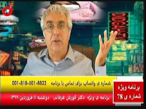 برنامه ی ویژه (۷۸) دکتر کورش عرفانی: کمیته های مردمی: نطفه ی اولیه دولت مردمی جایگزین رژیم