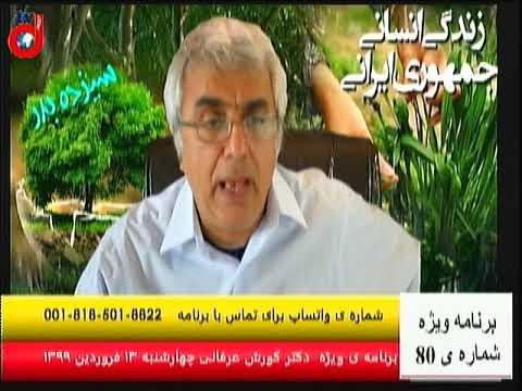برنامه ویژه (۸۰) دکتر کورش عرفانی: گسترش شعار زندگی انسانی-جمهوری ایرانی همزمان با بحران فراگیر کشور