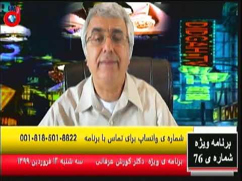 برنامه ی ویژه (۷۹) دکتر کورش عرفانی: شورش زندان ها: آغازی بر پایان کنترل دولتی مبتنی بر سرکوب
