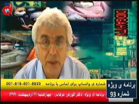 برنامه ویژه (۹۳) دکتر کورش عرفانی: موج سوم : فرصت تدارک مدیریت شورش ها