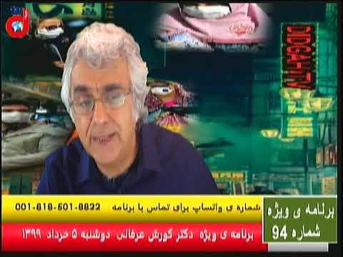 برنامه ویژه (۹۴) دکتر کورش عرفانی: به گلوله بستن مردم تشنه لب اهواز توسط رژیم ضد ایرانی