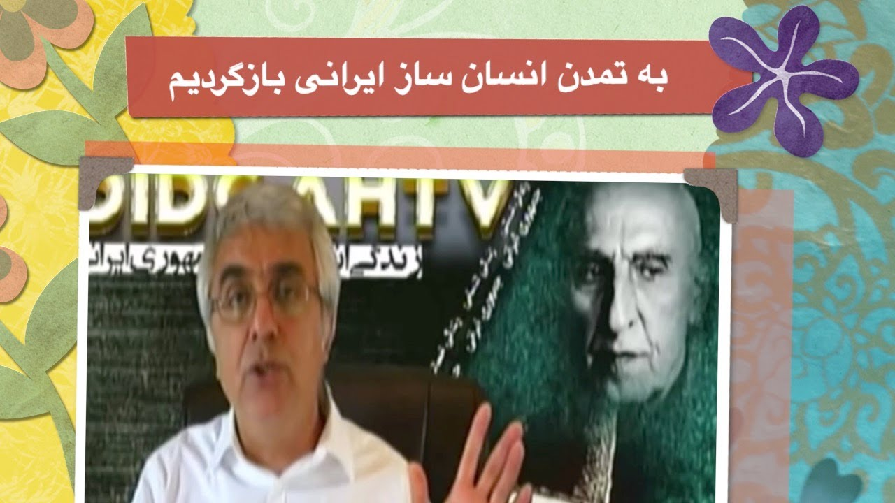 به تمدن انسان ساز ایرانی بازگردیم