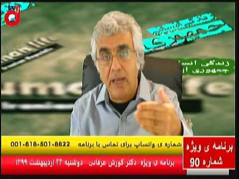 برنامه ویژه (۹۰) دکتر کورش عرفانی: افزایش آثار آشوب مدیریتی در حکومت آخوندی