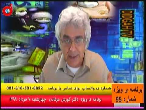 برنامه ویژه (۹۵) دکتر کورش عرفانی: برای مبارزه با رژیم هیولاها به غیرت انسانی خود مراجعه کنید