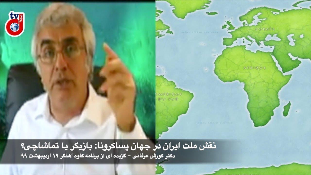 نقش ملت ایران در جهان پساکرونا: بازیگر یا تماشاچی؟