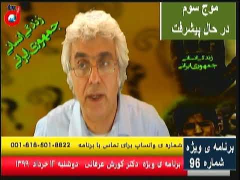 برنامه ویژه (۹۶) دکتر کورش عرفانی: نابودی برنامه ریزی شده ی ایران توسط سپاه رژیم